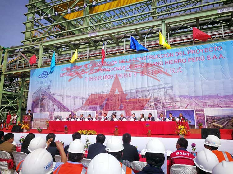 The completion ceremony has ended successfully for Shougang Hierro Peru SA 10 Million tons concentrate extension projects