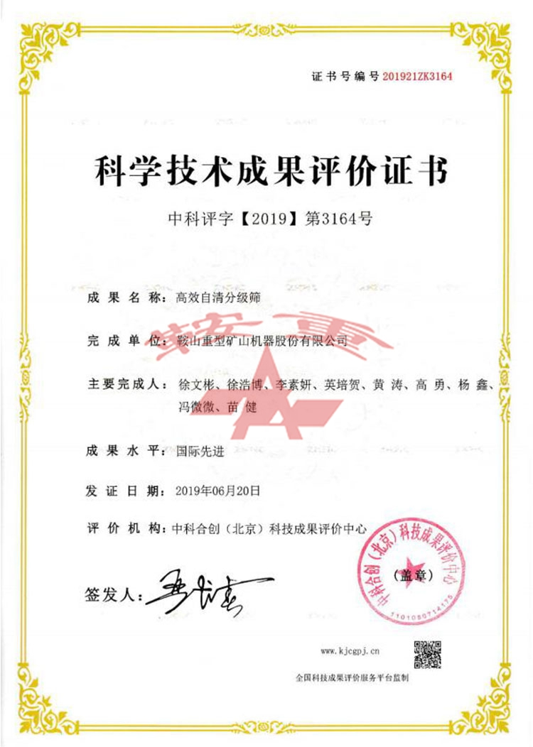 Anshan Heavy Duty Mining Machinery Co., Ltd. Announcement that two scientific research projects of the company have passed the evaluation of scientific and technological achievements