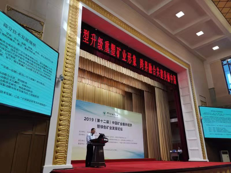 2019 China Mining Circular Economy and Green Mining Development Forum