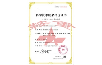 Two scientific research projects of Anshan Heavy Duty Mining Machinery Co.,Ltd. has passed the evaluation for scientific and technological achievements